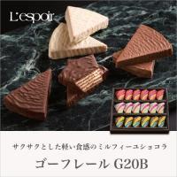ギフト 贈り物 お土産 お菓子 チョコ ゴーフレールG20B 風月堂 お礼 お返し スイーツ 神戸風月堂