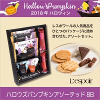レスポワールの人気商品をひとつのパッケージに詰め合わせました。ハロウィンパーティーでみんなとお菓子の...
