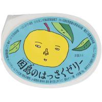 広島は尾道、因島 名産のはっさく(八朔)を使ったゼリーです。 見た目のゆるさと違って、洋酒入りのちょ...
