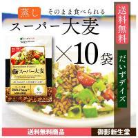 もち麦を超える、スーパー大麦登場!! スーパー大麦「バーリーマックス」100%使用 一般の大麦(もち...