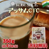 チャイに最も最適な茶葉と言えば『アッサムCTC』アッサムはミルクに負けないしっかりとしたコクと深みを...