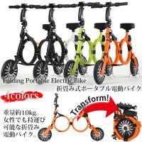 折畳み式の電動バイク。 車のトランク等に積んでコンパクトにお出掛け可能。 使うときも折畳むときも、簡...