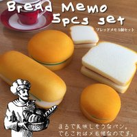 まるでフカフカのパン。 でもこれはメモ帳なのです。 スポンジ素材のパンにレタス(緑)、チーズ(黄色)...