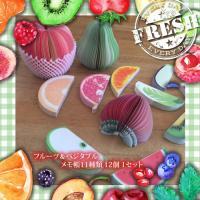 かわいい果物と野菜の付箋12個セット。 クリップと緩衝材が付属しており、自由な形でデスクトップなどに...