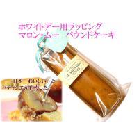 ギフト マロンムー パウンドケーキ  お返し お菓子 スイーツ おしゃれ 送料無料   2020 お菓子 入学祝い バレンタイン