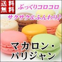 ホワイトデー 誕生日ケーキ バースデーケーキ 神戸スイーツ マカロン  土曜、日曜、祝日は出荷のお休...