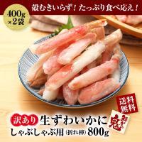 ●商品内容 ・訳あり ずわい蟹 脚棒ポーション折れ 1kg  ●賞味期限 ご家庭の冷凍庫で3ヶ月以内...