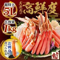 ●商品内容 ・超特大5L 生ずわいがに むき身セット 1kg(約3〜4人前)  ●賞味期限 冷凍 約...