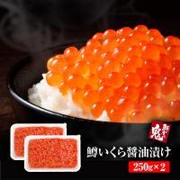 母の日 ギフト 北海道加工 ます いくら 醤油漬け 500g 小分け (250g×2P) イクラ マス プレゼント 海鮮丼