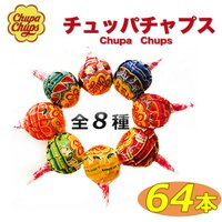 【送料無料・即日出荷】 チュッパチャプス 64本 フルーツ 4種アソート 飴 あめ お菓子 おやつ 棒付き お得 ポイント お試し ばらまき  ChupaChups