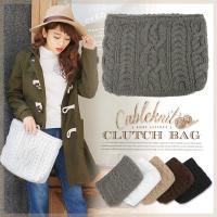 クラッチバッグ ウォーム感たっぷりで秋冬にぴったり♪全5color!ケーブル編みニットクラッチバッグ...