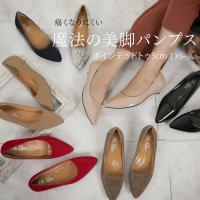 走れるパンプス 秋靴 レディース 足にFIT☆痛くなりにくい美脚パンプス![XS〜3L]トリプルクッ...