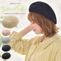 春夏も小物プラスでコーデをランクアップ!サマーニット素材ベレー帽/レディース/ハット/キャップ/帽子...