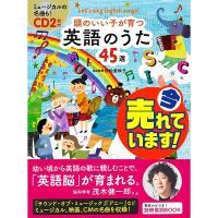 楽しい英語の歌(ミュージカルの有名曲や海外の童謡など)を45曲収録したCD2枚がついた子ども向けの絵...