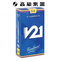 【B♭クラリネットリード  V21 (3.5)】  V21 リードは、銀箱の愛称で親しまれ、多くのユ...