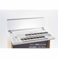 ELB-02専用オプション蓋。ヤマハ音楽教室専用モデルELB-02Kのキーカバーと同一仕様。 ※お客...