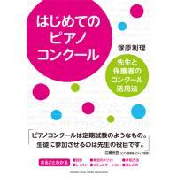 この本では、コンクールを受けることのメリット、実際の申し込み方法からそのための練習、 生徒さん本人や...