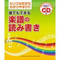 楽譜に関する初歩の初歩からポイントごとに解説した本文と、それに対応したCD付きなので、見て・聴いて楽...