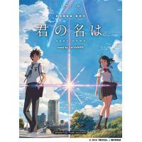 2016年夏公開、新海誠監督新作映画『君の名は。』オフィシャルピアノスコアが登場です。  [1]  ...