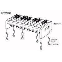 エレクトーン補助ペダル鍵盤PK-2用アダプターボルトです!  取り付けはとっても簡単!  ※この商品...