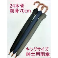◆サイズ◆ 親骨の長さ 70cm×24本骨 畳時全長 93.5cm 傘直径 118cm 重さ 約80...