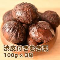 むき栗 渋皮付き 茨城県産 100g × 3袋 送料無料 稀にある潰れによる訳あり セール