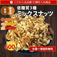 ミックスナッツ 低糖質 無塩 無添加 3種 600g 送料無料 大容量 おつまみ お試し セール