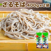 ざるそば 送料無料 800g 400g×2袋 8人前 蕎麦 乾麺 天ぷら 大容量 セール