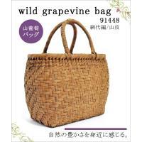 山葡萄かごバッグ  高級  網代編 山皮 内布付き  wild grapevine bag 91448