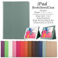 【最新 第6世代 (2018) 対応】ipad 9.7 /air2/air/2/3/4 iPad mini 全機種対応 ブックスタンドタイプケース