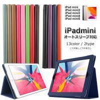 ipad mini 全機種対応 retina ケース ipad mini1/2/3/4 【メール便送料無料】【フィルム+タッチペン付】