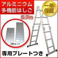 用途に応じて形を変えられる、便利な多機能はしご!