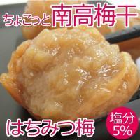 塩分ひかえめ 5% ちょこっと南高梅干 はちみつ梅 400g×4P梅の酸味と、蜂蜜のまろやかな甘みが...