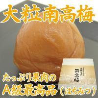 紀州南高梅 梅干 大粒A級最高品 はちみつ梅 1kg (化粧箱入り) [塩分約8%]梅の酸味と、蜂蜜...
