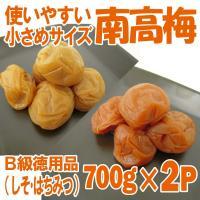 使いやすい小さめサイズ 南高梅 梅干 徳用品 はちみつ梅 700g×1P[塩分約8%]+しそ梅 70...