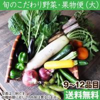 奈良県、和歌山県の生産者が作物への想いを込めて作った伝統野菜や個性あふれる野菜、山菜、果物の詰め合わ...