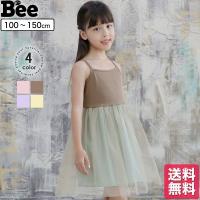 キャミワンピース 韓国子供服 韓国子ども服 韓国こども服 Bee キッズ 女の子 春 夏 100 110 120 130 140 150