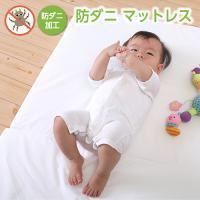 ベビー布団  マットレス 日本製 70×120cm 6cm厚の防ダニベビーマットレス