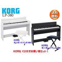KORG電子ピアノの人気モデル、LP-380! スリムなデザインと高品位なサウンドを両立。 キー・カ...
