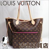 商品コード:an29-523  【ブランド】ルイヴィトン LOUIS VUITTON  【商品名】モ...