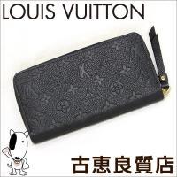 ルイ・ヴィトンのアイコニックな財布を進化させた新たな「ジッピー・ウォレット」♪カードスロットを4つプ...