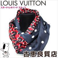 商品コード:k25-6048  【ブランド】ルイヴィトン LOUIS VUITTON 【商品名】スヌ...