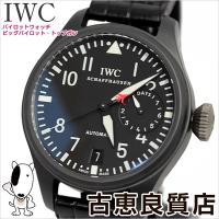 商品コード:k26-4692  【ブランド】IWC インターナショナルウォッチカンパニー 【商品名】...