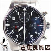商品コード:k28-167  【ブランド】IWC 【商品名】  パイロットウォッチ クロノグラフ M...