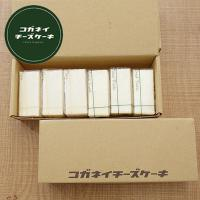 定番商品2種のアソートBOXです。チーズケーキ 白砂糖不使用 無添加 低糖質 ロカボ 個包装 甘さ控...
