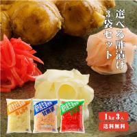 甘酢しょうが平切、寿司がり、紅しょうが千切りを組合せて合計3袋でお買い上げいただけます。  坂田信夫...