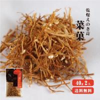 高知県の室戸海洋深層水を使用した栽培方法(特許取得)で栽培した「極みえのき」を、機械乾燥後、加熱殺菌...