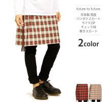 日本製 国産 バンダナスカート サイドZIP チェック柄 巻きスカート メンズ  大流行のバンダナス...