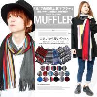 ニット マフラー メンズ  冬のファッションを楽しませてくれる、こだわりの日本製ニットマフラーです。...