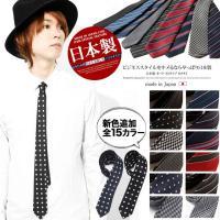 ネクタイ メンズ  日本製ネクタイが登場です。 細身のスタイリッシュなネクタイは、オンはもちろんオフ...